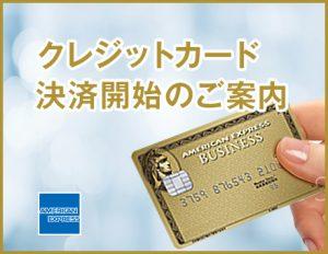 クレジットカード決済開始のご案内